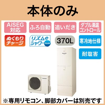【本体のみ】Panasonic エコキュート 370LECONAVI 寒冷地向け 耐塩害仕様フルオートタイプ FシリーズHE-F37HQES