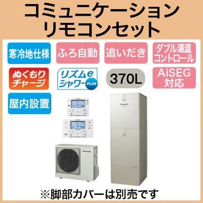 【コミュニケーションリモコン付】Panasonic エコキュート 370LECONAVI 寒冷地向けフルオートタイプ FシリーズHE-L37HQMS + HE-RQFHW