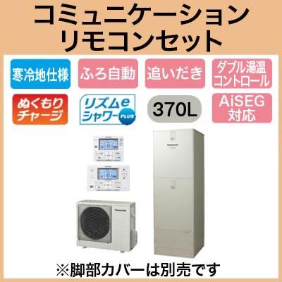 【コミュニケーションリモコン付】Panasonic エコキュート 370LECONAVI 寒冷地向けフルオートタイプ FシリーズHE-L37HQS + HE-RQFHW