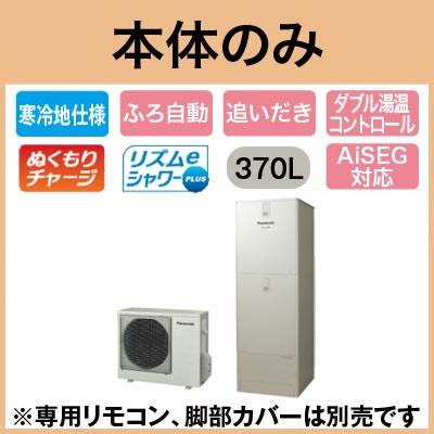 【本体のみ】Panasonic エコキュート 370LECONAVI 寒冷地向けフルオートタイプ FシリーズHE-F37HQS