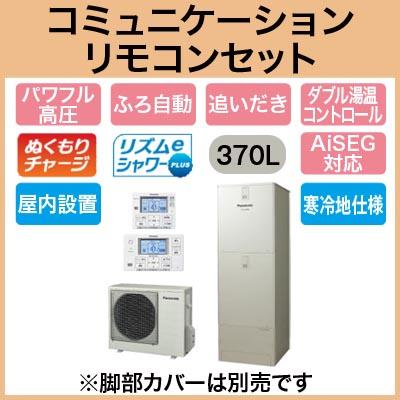 【コミュニケーションリモコン付】Panasonic エコキュート 370LECONAVI 寒冷地向け パワフル高圧フルオートタイプ FシリーズHE-FU37HQMS + HE-RQFHW