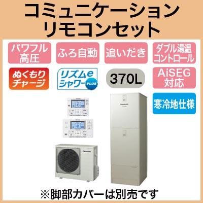 【コミュニケーションリモコン付】Panasonic エコキュート 370LECONAVI 寒冷地向け パワフル高圧フルオートタイプ FシリーズHE-FU37HQS + HE-RQFHW