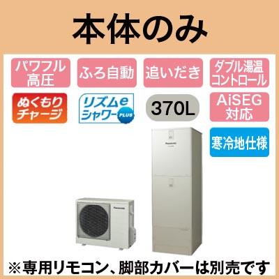 【本体のみ】Panasonic エコキュート 370LECONAVI 寒冷地向け パワフル高圧フルオートタイプ FシリーズHE-FU37HQS