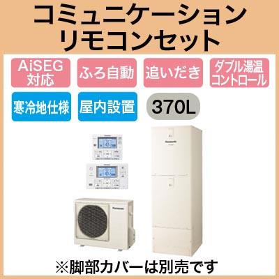 【コミュニケーションリモコン付】Panasonic エコキュート 370LECONAVI 寒冷地向け スタンダードフルオートタイプ LシリーズHE-L37HQMS + HE-TQFHW