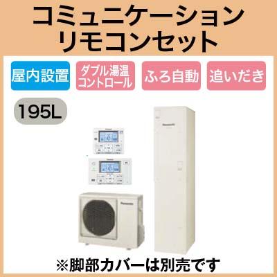 【コミュニケーションリモコン付】パナソニック Panasonic コンパクトエコキュート 195Lフルオートタイプ VシリーズHE-V20HQMS + HE-CQFHW