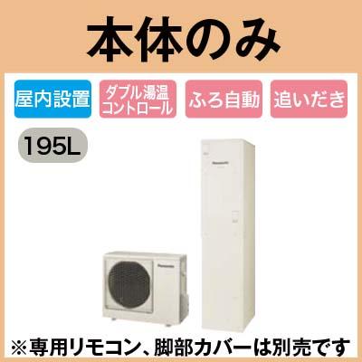 【本体のみ】Panasonic コンパクトエコキュート 195Lフルオートタイプ VシリーズHE-V20HQMS