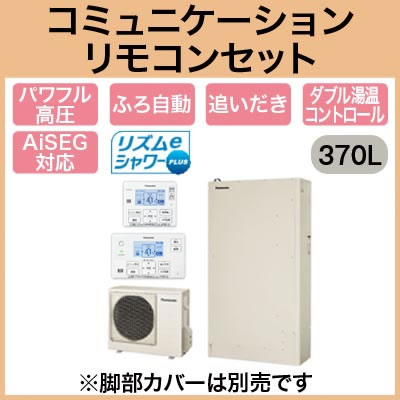 【コミュニケーションリモコン付】Panasonic エコキュート 370LECONAVI パワフル高圧 薄型フルオートタイプ WシリーズHE-WH37HQS + HE-WQFHW