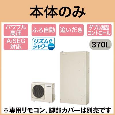 【本体のみ】Panasonic エコキュート 370LECONAVI パワフル高圧 薄型フルオートタイプ WシリーズHE-WH37HQS