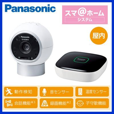 パナソニック Panasonic ホームネットワークシステムおはなしカメラキットKX-HC500K-W