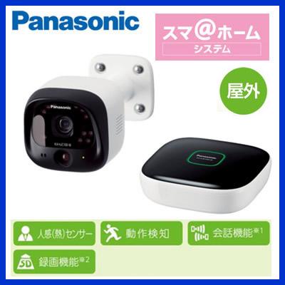 パナソニック Panasonic ホームネットワークシステム屋外カメラキットKX-HJC100K-W