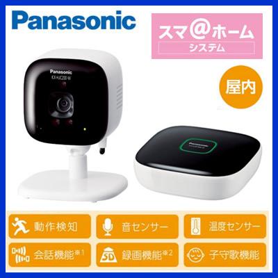 パナソニック Panasonic ホームネットワークシステム屋内カメラキットKX-HJC200K-W