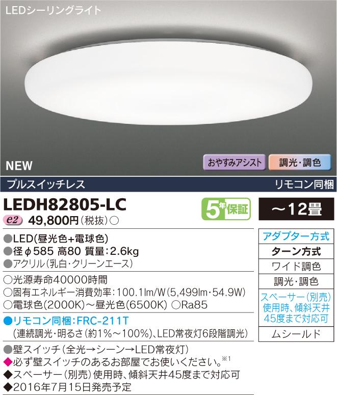 東芝ライテック 照明器具LEDシーリングライト 調光・ワイド調色LEDH82805-LC【~12畳】