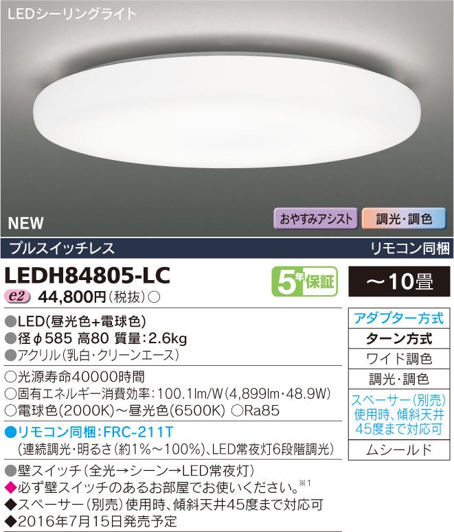 東芝ライテック 照明器具LEDシーリングライト 調光・ワイド調色LEDH84805-LC【~10畳】