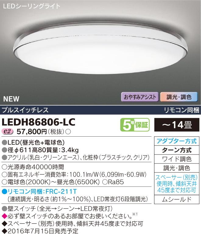 東芝ライテック 照明器具LEDシーリングライト 調光・ワイド調色LEDH86806-LC【~14畳】