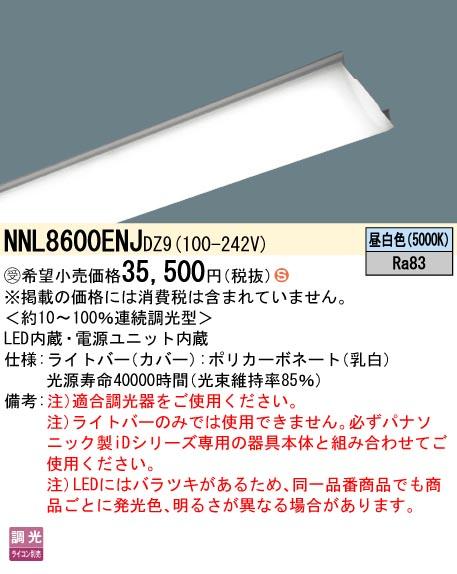 ●パナソニック Panasonic 施設照明一体型LEDベースライト iDシリーズ用ライトバーデジタル調光タイプ 一般タイプ 110形 昼白色 6400lmタイプNNL8600ENJDZ9