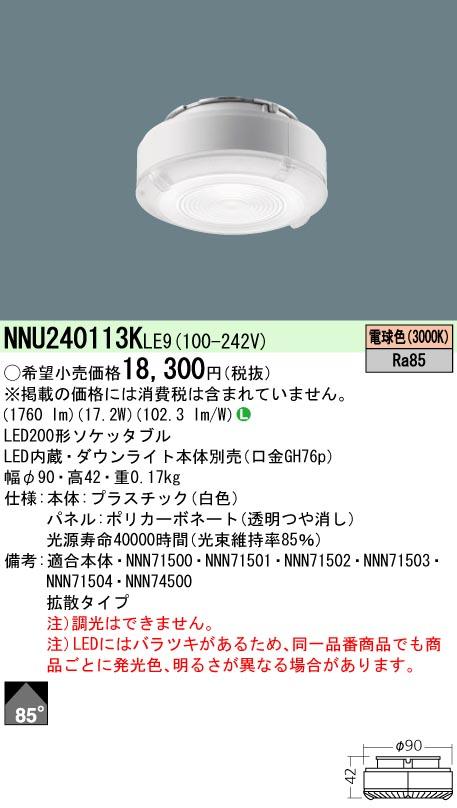 パナソニック Panasonic ランプLEDライトエンジン 電球色 200形ビーム角85度 拡散タイプ NNU240113KLE9