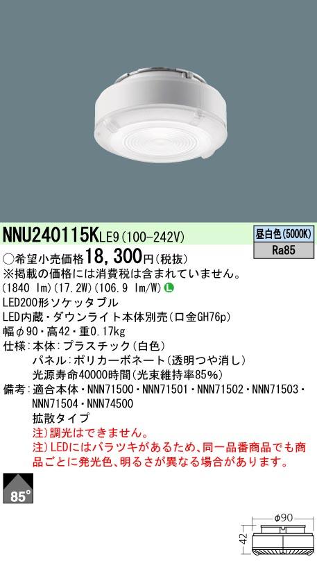 パナソニック Panasonic ランプLEDライトエンジン 昼白色 200形ビーム角85度 拡散タイプ NNU240115KLE9