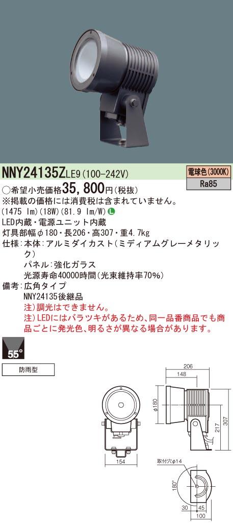 パナソニック Panasonic 施設照明LEDスポットライト 電球色 据置取付型上方向ビーム角55度 広角タイプ 防雨型NNY24135ZLE9