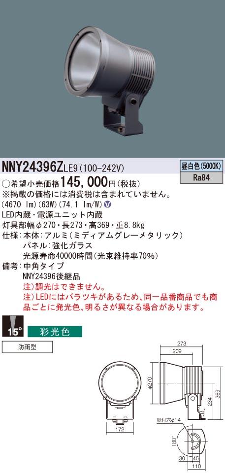 パナソニック Panasonic 施設照明LEDスポットライト 昼白色 据置取付型彩光色 上方向ビーム角15度 中角タイプ 防雨型NNY24396ZLE9