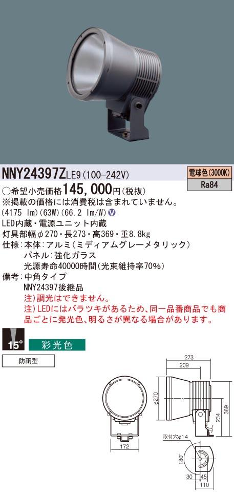パナソニック Panasonic 施設照明LEDスポットライト 電球色 据置取付型彩光色 上方向ビーム角15度 中角タイプ 防雨型NNY24397ZLE9