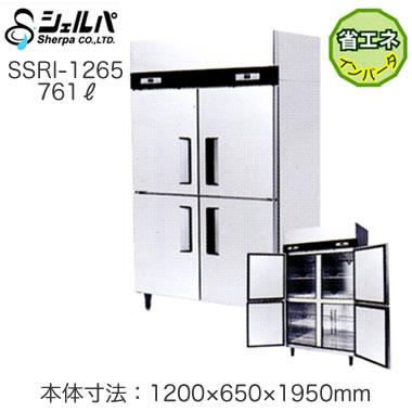 シェルパ 業務用 タテ型4室 冷蔵庫 SSRIシリーズ内容量:冷蔵761L 省エネインバータ搭載SSRI-1265