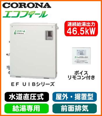 コロナ 石油給湯機器エコフィール EFシリーズ(水道直圧式)給湯専用タイプ UIBシリーズ 据置型 46.5kW屋外設置型 前面排気 ボイスリモコン付属UIB-EF47RX5-S(M)