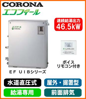 コロナ 石油給湯機器エコフィール EFシリーズ(水道直圧式)給湯専用タイプ UIBシリーズ 据置型 46.5kW屋外設置型 前面排気 ボイスリモコン付属 高級ステンレス外装UIB-EF47RX5-S(MS)