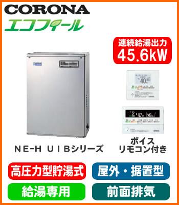 コロナ 石油給湯機器エコフィール NE-Hシリーズ(高圧力型貯湯式)給湯専用タイプ UIBシリーズ 据置型 45.6kW屋外設置型 前面排気 ボイスリモコン付属 高級ステンレス外装UIB-NE46HP-S(MSD)
