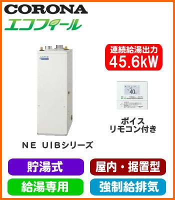 コロナ 石油給湯機器エコフィール NEシリーズ(標準圧力型貯湯式)給湯専用タイプ UIBシリーズ 据置型 45.6kW屋内設置型 強制給排気 ボイスリモコン付属UIB-NE46P-S(FF)