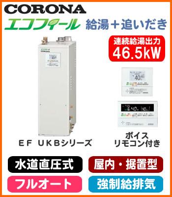 コロナ 石油給湯機器エコフィール EFシリーズ(水道直圧式)フルオートタイプ UKBシリーズ(給湯+追いだき)据置型 46.5kW屋内設置型 強制給排気 ボイスリモコン付属(着脱式)UKB-EF470FRX5-S(FFK)