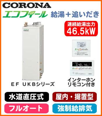 コロナ 石油給湯機器エコフィール EFシリーズ(水道直圧式)フルオートタイプ UKBシリーズ(給湯+追いだき)据置型 46.5kW屋内設置型 強制給排気 インターホンリモコン付属UKB-EF470FRX5-S(FFP)