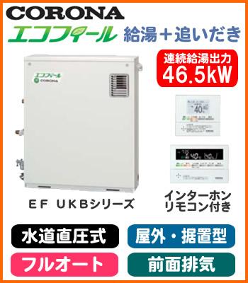 コロナ 石油給湯機器エコフィール EFシリーズ(水道直圧式)フルオートタイプ UKBシリーズ(給湯+追いだき)据置型 46.5kW屋外設置型 前面排気 インターホンリモコン付属UKB-EF470FRX5-S(MP)