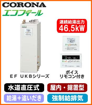 コロナ 石油給湯機器エコフィール EFシリーズ(水道直圧式)給湯+追いだきタイプ UKBシリーズ 据置型 46.5kW屋内設置型 強制給排気 ボイスリモコン付属(着脱式)UKB-EF470RX5-S(FFK)
