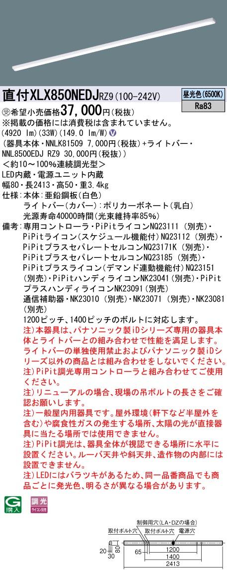 ●パナソニック Panasonic 施設照明一体型LEDベースライト iDシリーズ 110形直付型 iスタイル 一般タイプ 5000lmタイプ PiPit調光昼光色 FLR110形×1灯器具相当 節電タイプXLX850NEDJRZ9