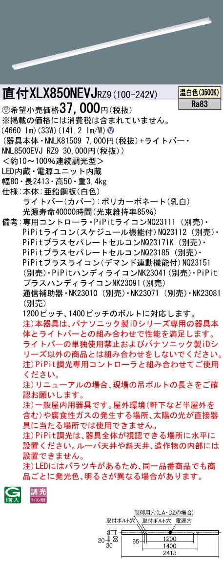 ●パナソニック Panasonic 施設照明一体型LEDベースライト iDシリーズ 110形直付型 iスタイル 一般タイプ 5000lmタイプ PiPit調光温白色 FLR110形×1灯器具相当 節電タイプXLX850NEVJRZ9