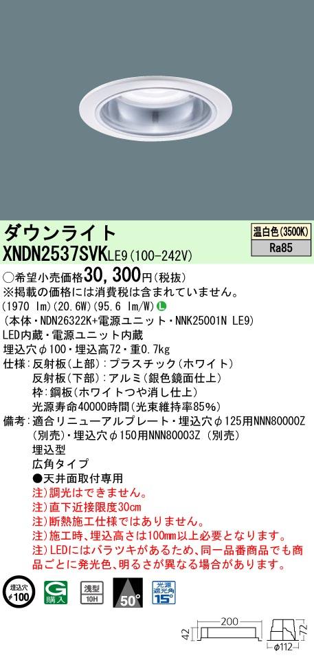 パナソニック Panasonic 施設照明LEDダウンライト 温白色 浅型10Hビーム角50度 広角タイプ 光源遮光角15度XNDN2537SVKLE9