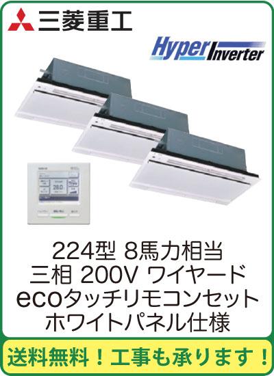 三菱重工 業務用エアコン ハイパーインバーター天井埋込形2方向吹出し トリプル224形FDTWVP2244HT4B(6馬力 三相200V ワイヤード ホワイトパネル仕様)