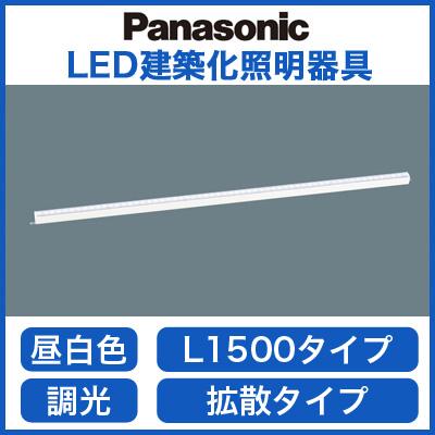 パナソニック Panasonic 照明器具LED建築化照明器具 ベーシックライン照明 昼白色 拡散タイプスタンダードタイプ(標準光束) 調光タイプ L1500タイプLSEB9027LB1