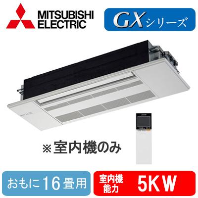 三菱電機 ハウジングエアコン霧ヶ峰 システムマルチ 室内ユニット1方向天井カセット形GXシリーズMLZ-GX5017AS-IN (おもに16畳用)※室内機のみ