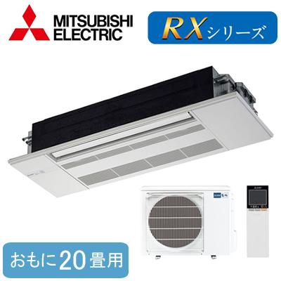 三菱電機 ハウジングエアコン霧ヶ峰 1方向天井カセット形RXシリーズMLZ-RX6317AS (おもに20畳用)