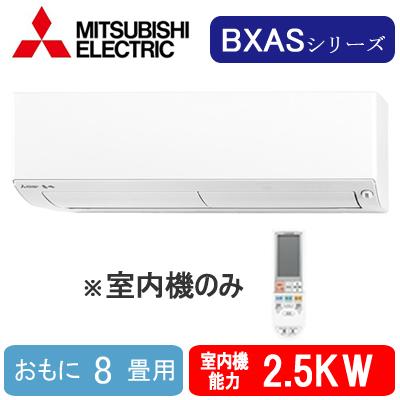 三菱電機 ハウジングエアコン霧ヶ峰 システムマルチ 室内ユニット壁掛形BXASシリーズMSZ-2517BXAS-W-IN (おもに8畳用)※室内機のみ