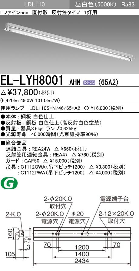 ●三菱電機 施設照明直管LEDランプ搭載ベースライト 直付形LDL110 反射笠タイプ 1灯用非調光タイプ 6500lmクラスランプ付(昼白色)EL-LYH8001 AHN(65A2)