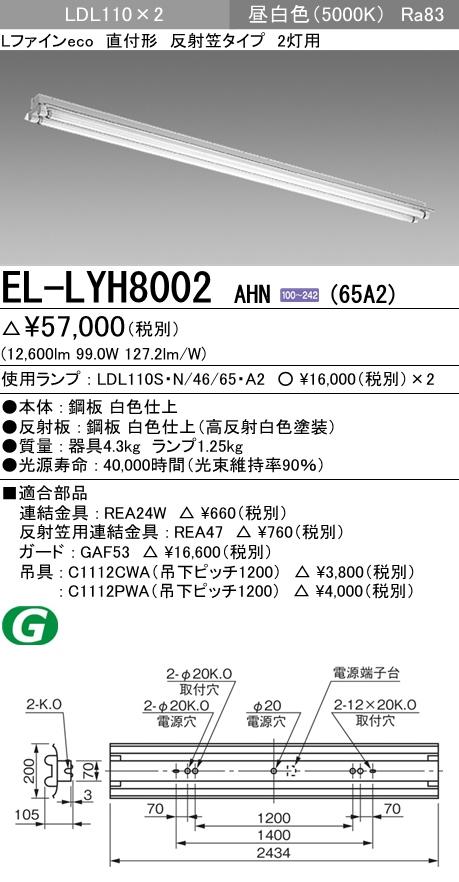 ●三菱電機 施設照明直管LEDランプ搭載ベースライト 直付形LDL110 反射笠タイプ 2灯用非調光タイプ 6500lmクラスランプ付(昼白色)EL-LYH8002 AHN(65A2)