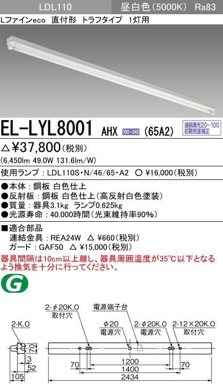 ●三菱電機 施設照明直管LEDランプ搭載ベースライト 直付形LDL110 トラフタイプ 1灯用連続調光対応 6500lmクラスランプ付(昼白色)EL-LYL8001 AHX(65A2)