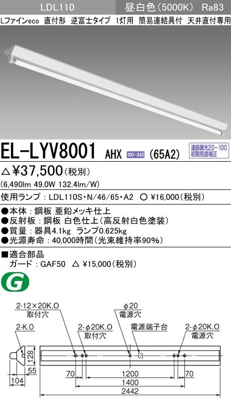 ●三菱電機 施設照明直管LEDランプ搭載ベースライト 直付形LDL110 逆富士タイプ 1灯用 簡易連結具付 天井直付専用連続調光対応 6500lmクラスランプ付(昼白色)EL-LYV8001 AHX(65A2)