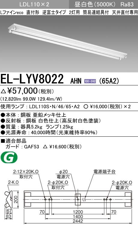 ●三菱電機 施設照明直管LEDランプ搭載ベースライト 直付形LDL110 逆富士タイプ 2灯用 簡易連結具付 天井直付専用非調光タイプ 6500lmクラスランプ付(昼白色)EL-LYV8022 AHN(65A2)