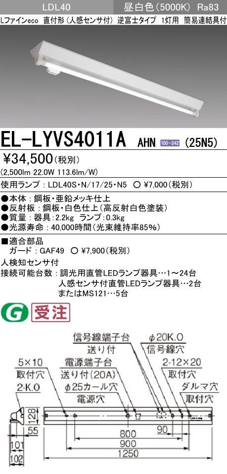 三菱電機 施設照明直管LEDランプ搭載ベースライト 直付形LDL40 逆富士タイプ1灯用 人感センサー 非調光タイプ 2500lmクラスランプ付(昼白色)EL-LYVS4011A AHN(25N5)