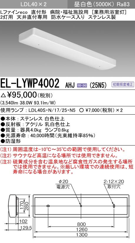 三菱電機 施設照明直管LEDランプ搭載ベースライト 直付形 病院・福祉施設用 業務用浴室灯LDL40 2灯用 天井直付専用 防水ケース入り 2500lmクラスランプ付(昼白色)EL-LYWP4002 AHJ(25N5)