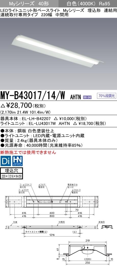 三菱電機 施設照明LEDライトユニット形ベースライト Myシリーズ40形 FHF32形×1灯高出力相当 高演色(Ra95)タイプ 段調光連結用 埋込形 連続取付専用タイプ 220幅 中間用 白色MY-B43017/14/W AHTN