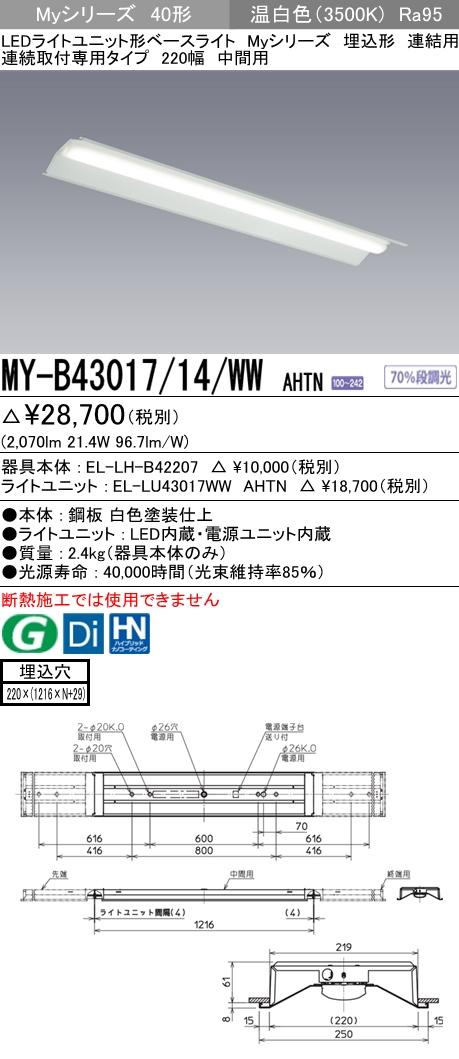 三菱電機 施設照明LEDライトユニット形ベースライト Myシリーズ40形 FHF32形×1灯高出力相当 高演色(Ra95)タイプ 段調光連結用 埋込形 連続取付専用タイプ 220幅 中間用 温白色MY-B43017/14/WW AHTN